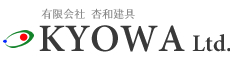 KYOWA Co.Ltd 有限会社 杏和建具